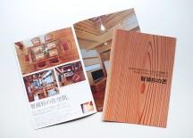 chizusugi_catalog01