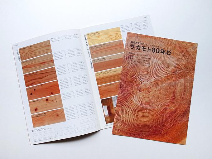 chizusugi_catalog02