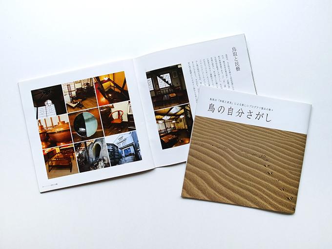 torinojibunsagashi_catalog