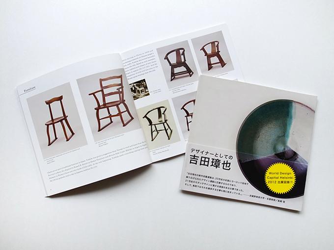 shoyayoshida_book02