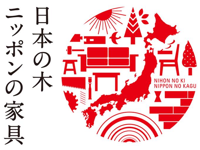 日本の木展示会